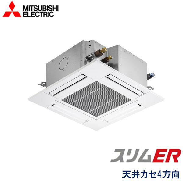 業務用エアコン 三菱電機 PLZ-ERMP140EW 天井カセット形 4方向吹出し 5馬力 三相200V ワイヤードリモコン 標準パネル