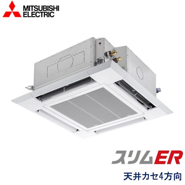 業務用エアコン 三菱電機 PLZ-ERMP45SEV 4方向天井カセット形 1.8馬力 単相200V ワイヤードリモコン 標準パネル
