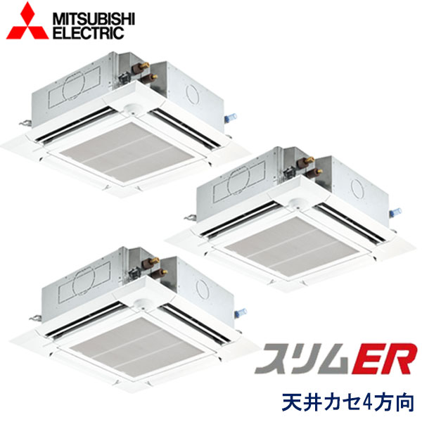 業務用エアコン 三菱電機 PLZT-ERP224EEV 4方向天井カセット形 8馬力 三相200V ワイヤードリモコン ムーブアイセンサーパネル