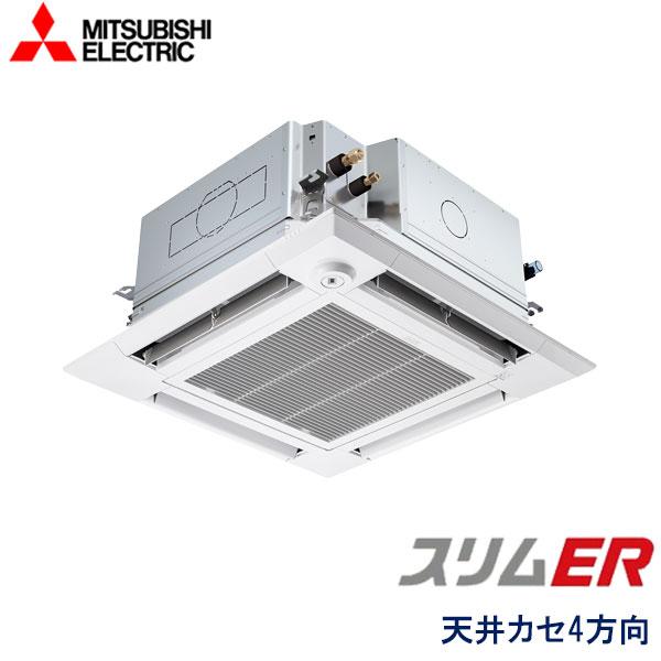 業務用エアコン 三菱電機 PLZ-ERMP50EEY 4方向天井カセット形 2馬力 三相200V ワイヤードリモコン ムーブアイセンサーパネル