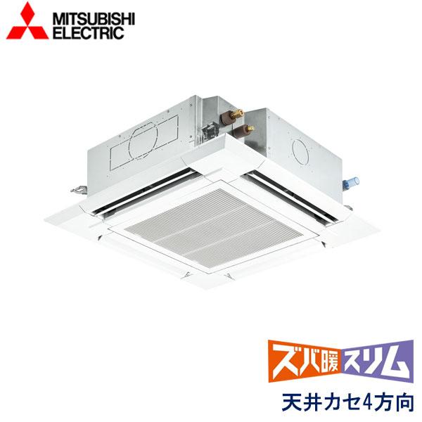 業務用エアコン 三菱電機 PLZ-HRMP112EY 天井カセット形 4方向吹出し(ファインパワーカセット) 4馬力 三相200V ワイヤードリモコン 標準パネル