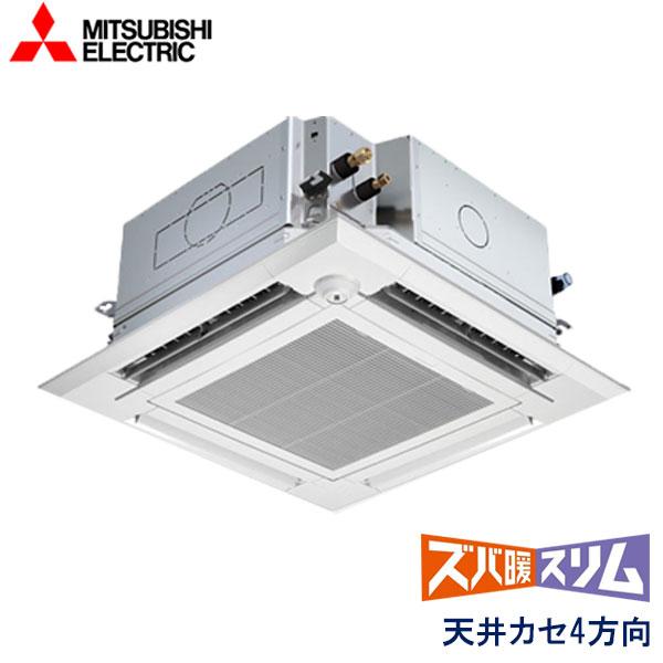 業務用エアコン 三菱電機 PLZ-HRMP80EFY 天井カセット形 4方向吹出し(ファインパワーカセット) 3馬力 三相200V ワイヤードリモコン ムーブアイセンサーパネル
