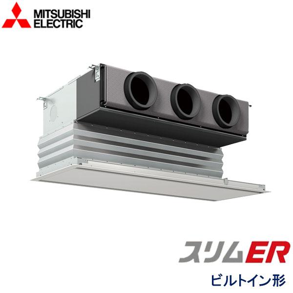 業務用エアコン 三菱電機 PDZ-ERMP140GW 天井ビルトイン形 5馬力 三相200V ワイヤードリモコン 化粧パネル