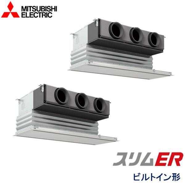 業務用エアコン 三菱電機 PDZX-ERMP112GW 天井ビルトイン形 4馬力 三相200V ワイヤードリモコン 化粧パネル