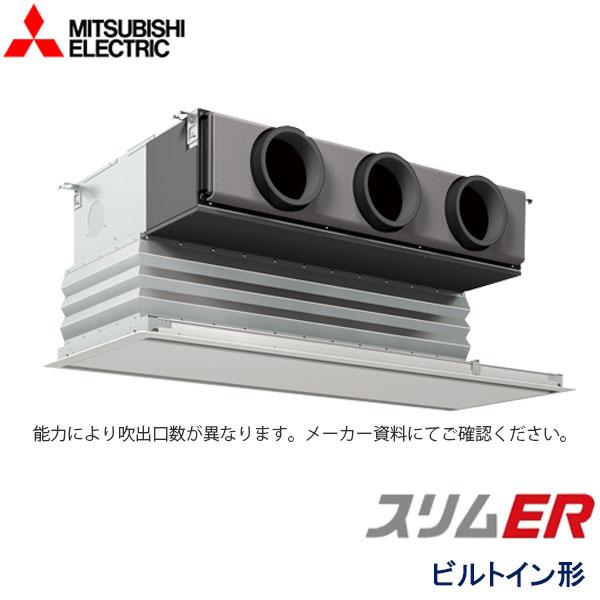 業務用エアコン 三菱電機 PDZ-ERMP112GV 天井ビルトイン形 4馬力 三相200V ワイヤードリモコン 化粧パネル