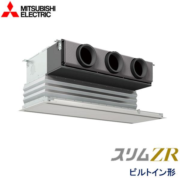 業務用エアコン 三菱電機 PDZ-ZRMP56GV 天井ビルトイン形 2.3馬力 三相200V ワイヤードリモコン 化粧パネル