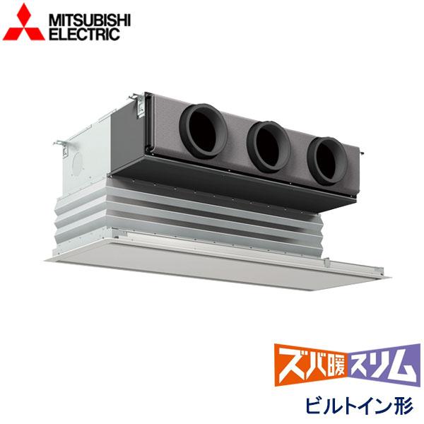 業務用エアコン 三菱電機 PDZ-HRMP112GY 天井ビルトイン形 4馬力 三相200V ワイヤードリモコン 化粧パネル
