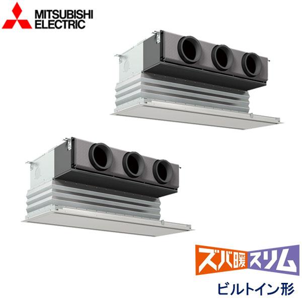 業務用エアコン 三菱電機 PDZX-HRMP80GV 天井ビルトイン形 3馬力 三相200V ワイヤードリモコン 化粧パネル