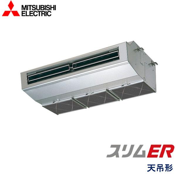 業務用エアコン 三菱電機 PCZ-ERMP80SHV 厨房用天吊形 3馬力 単相200V ワイヤードリモコン