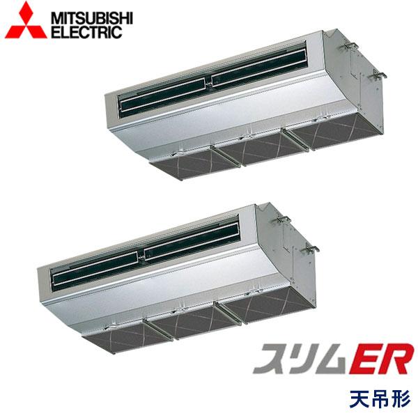業務用エアコン 三菱電機 PCZX-ERMP160HV 厨房用天吊形 6馬力 三相200V ワイヤードリモコン