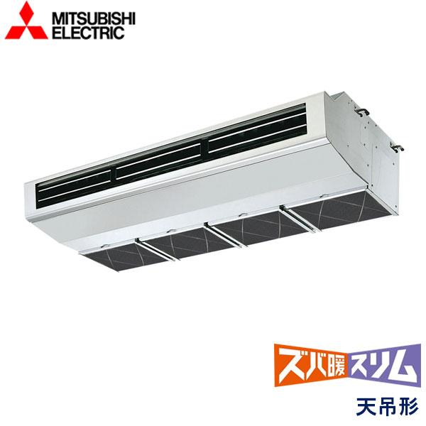 業務用エアコン 三菱電機 PCZ-HRMP140HY 厨房用(天吊形) 5馬力 三相200V ワイヤードリモコン