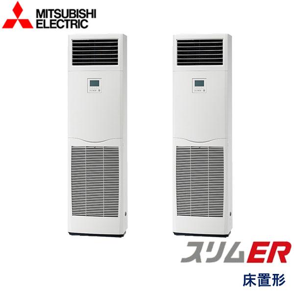 業務用エアコン 三菱電機 PSZX-ERMP112KY 床置形 4馬力 三相200V