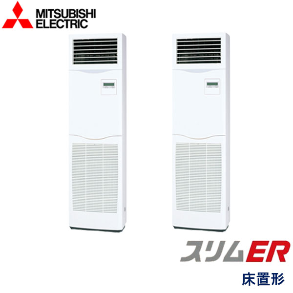 業務用エアコン 三菱電機 PSZX-ERMP140KW 床置形 5馬力 三相200V