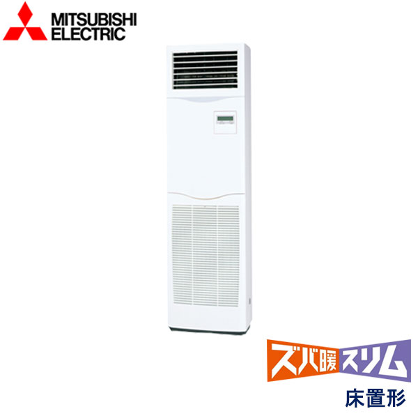 業務用エアコン 三菱電機 PSZ-HRMP80KY 床置形 3馬力 三相200V