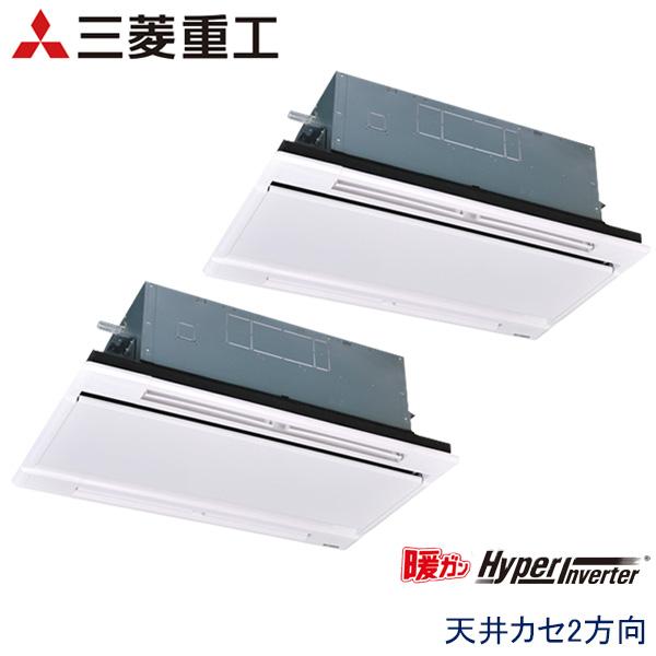 業務用エアコン 三菱重工 FDTWK805HP5S 天井埋込形2方向吹出し 3馬力 三相200V ワイヤードリモコン ホワイトパネル