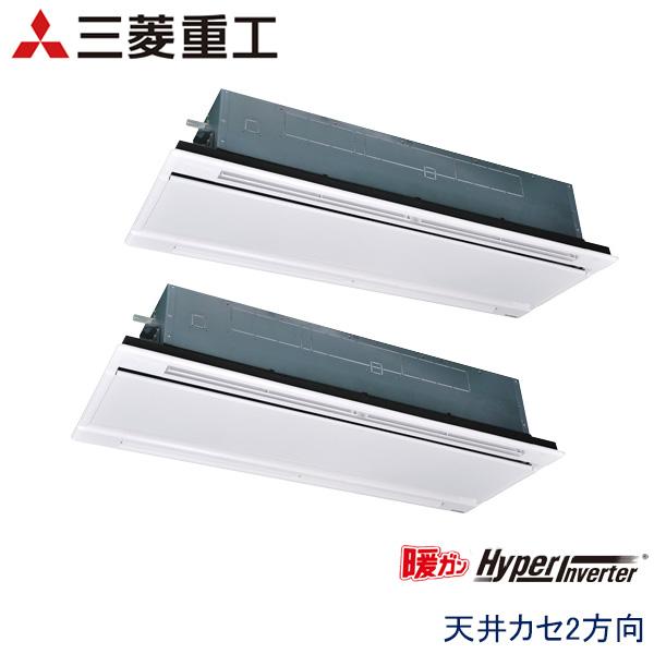 業務用エアコン 三菱重工 FDTWK1405HP5S 天井埋込形2方向吹出し 5馬力 三相200V ワイヤードリモコン ホワイトパネル