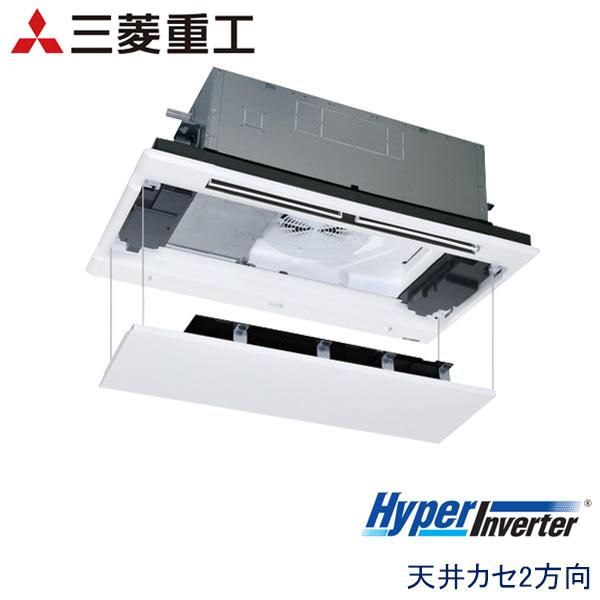 業務用エアコン 三菱重工 FDTWV505HK5S-rak 天井埋込形2方向吹出し 2馬力 単相200V ワイヤードリモコン ラクリーナパネル