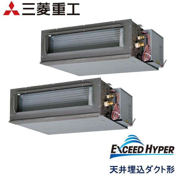 業務用エアコン 三菱重工 FDUZ805H5SA 高静圧ダクト 3馬力 三相200V ワイヤードリモコン