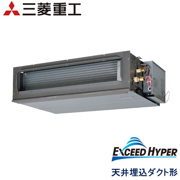 業務用エアコン 三菱重工 FDUV805H5S 高静圧ダクト 3馬力 三相200V ワイヤードリモコン