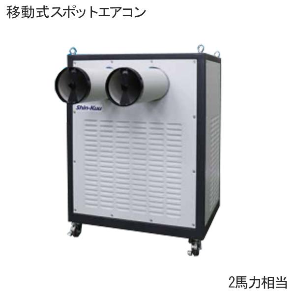 移動式エアコン ヒエスポ MAC563 スポットエアコン 2馬力相当 単相200V