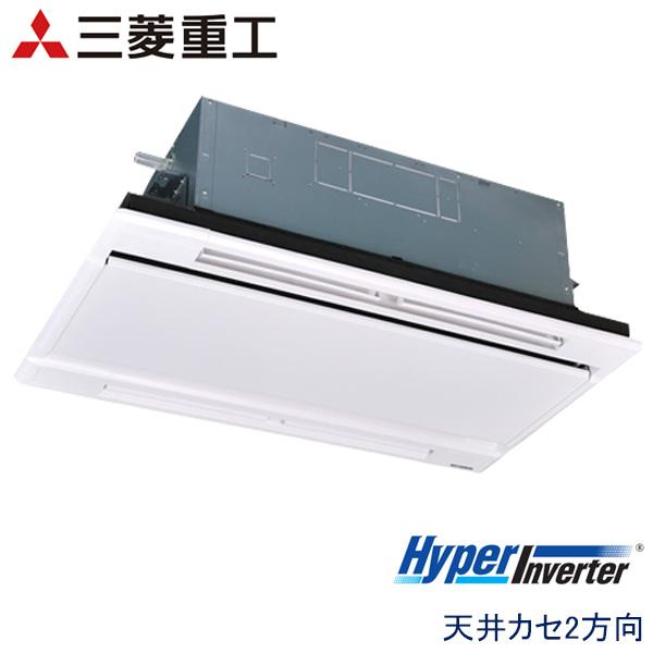 【アウトレット・特価品】業務用エアコン 三菱重工製 天井カセット形2方向 6馬力 三相200V ワイヤードリモコン