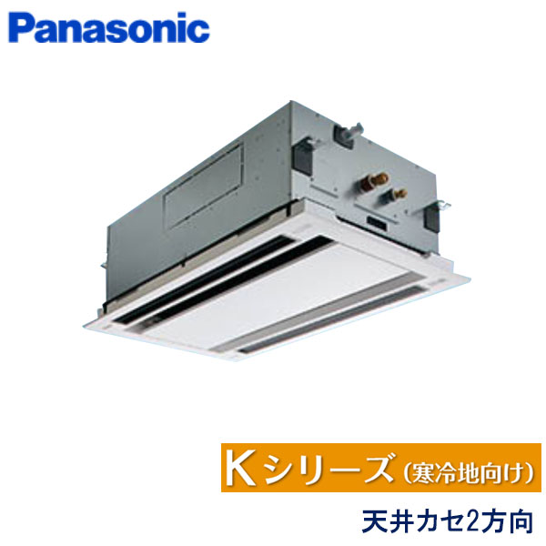 業務用エアコン パナソニック PA-P80L6KN1 2方向天井カセット形 3馬力 三相200V ワイヤードリモコン 標準パネル