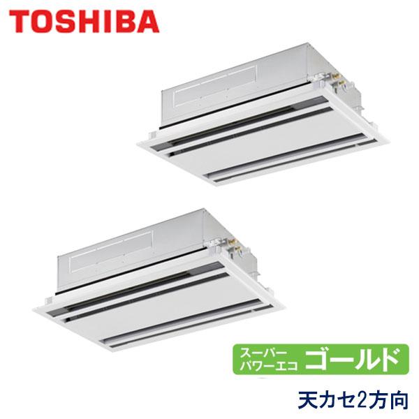 業務用エアコン 東芝 RWSB08033X 天井カセット形2方向吹出し 3馬力 三相200V ワイヤレスリモコン 標準パネル