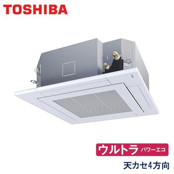 業務用エアコン 東芝 RUXA08033X 天井カセット形4方向吹出し 3馬力 三相200V ワイヤレスリモコン 標準パネル