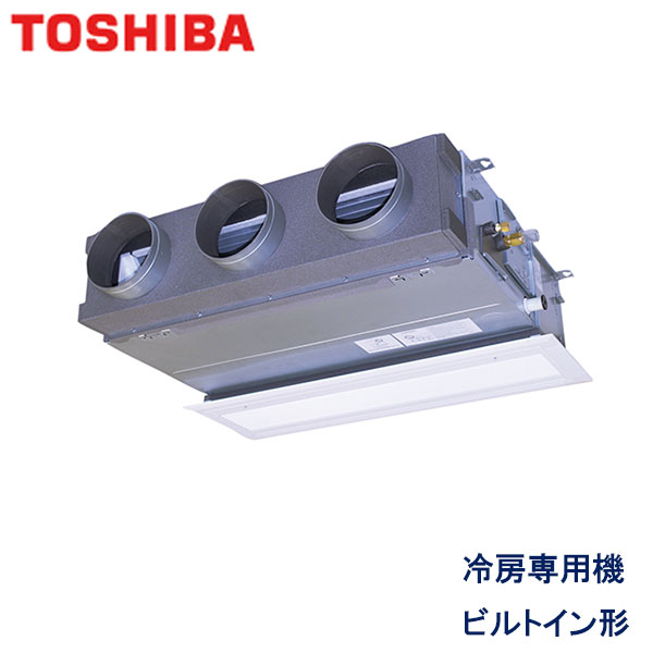 業務用エアコン 東芝 RBRA06333JM 天井埋込形ビルトイン 2.5馬力 単相200V ワイヤードリモコン 吸込ハーフパネル