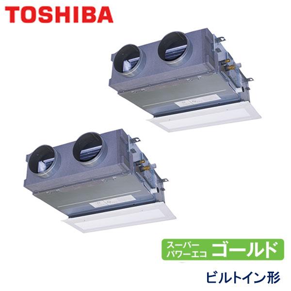 業務用エアコン 東芝 RBSB08033JM 天井埋込形ビルトイン 3馬力 単相200V ワイヤードリモコン 吸込ハーフパネル