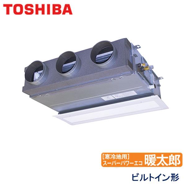 業務用エアコン 東芝 RBHA08031M 天井埋込形ビルトイン 3馬力 三相200V ワイヤードリモコン 吸込ハーフパネル