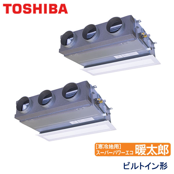 業務用エアコン 東芝 RBHB16031M 天井埋込形ビルトイン 6馬力 三相200V ワイヤードリモコン 吸込ハーフパネル