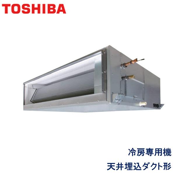 業務用エアコン 東芝 ADRA22417M 天井埋込形ダクト 8馬力 三相200V ワイヤードリモコン
