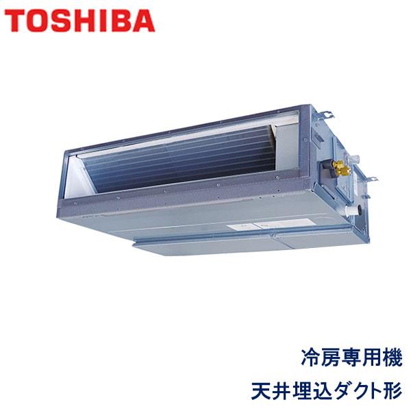 業務用エアコン 東芝 RDRA05633M 天井埋込形ダクト 2.3馬力 三相200V ワイヤードリモコン