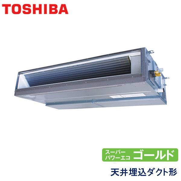 業務用エアコン 東芝 RDSA14033M 天井埋込形ダクト 5馬力 三相200V ワイヤードリモコン