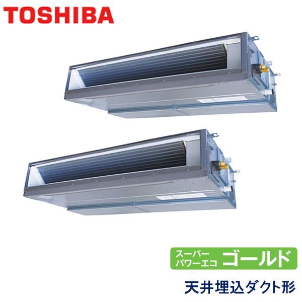 業務用エアコン 東芝 ADSB22437M 天井埋込形ダクト 8馬力 三相200V ワイヤードリモコン