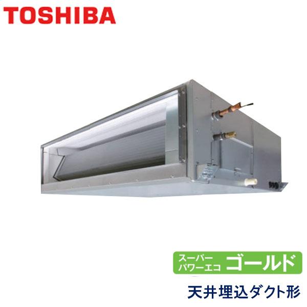 業務用エアコン 東芝 ADSA28017M 天井埋込形ダクト 10馬力 三相200V ワイヤードリモコン