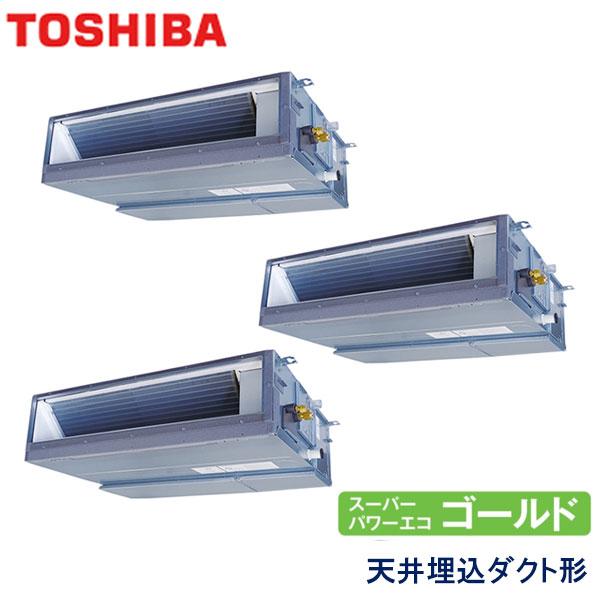 業務用エアコン 東芝 ADSC22437M 天井埋込形ダクト 8馬力 三相200V ワイヤードリモコン