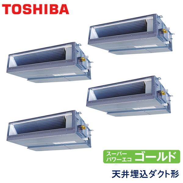 業務用エアコン 東芝 ADSF28037M 天井埋込形ダクト 10馬力 三相200V ワイヤードリモコン