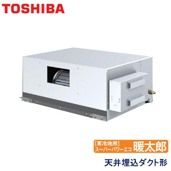 業務用エアコン 東芝 ADHA08054M-R 天井埋込形ダクト 3馬力 三相200V ワイヤードリモコン