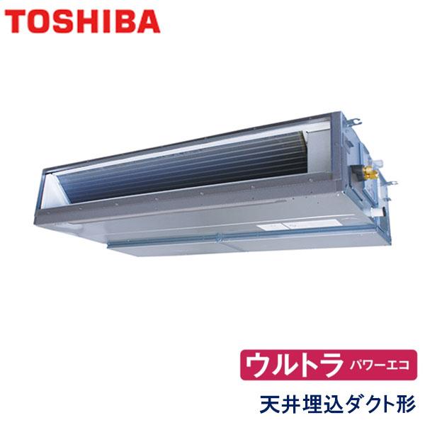 業務用エアコン 東芝 RDXA14033M 天井埋込形ダクト 5馬力 三相200V ワイヤードリモコン