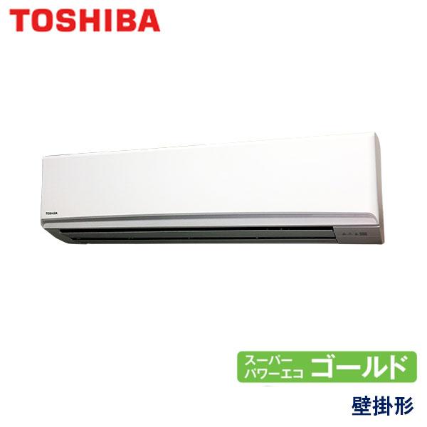 業務用エアコン 東芝 RKSA11233X 壁掛形 4馬力 三相200V ワイヤレスリモコン