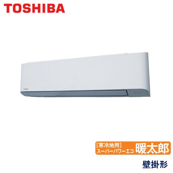 業務用エアコン 東芝 RKHA08031X 壁掛形 3馬力 三相200V ワイヤレスリモコン
