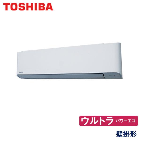 業務用エアコン 東芝 RKXA08033X 壁掛形 3馬力 三相200V ワイヤレスリモコン