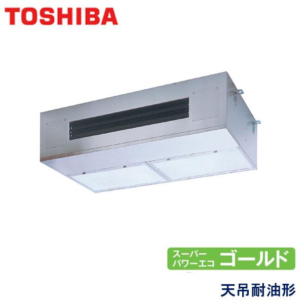 業務用エアコン 東芝 RPSA08023JM 厨房用エアコン天井吊形 3馬力 単相200V ワイヤードリモコン