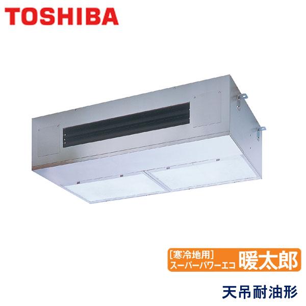 業務用エアコン 東芝 RPHA14031M 厨房用エアコン天井吊形 5馬力 三相200V ワイヤードリモコン