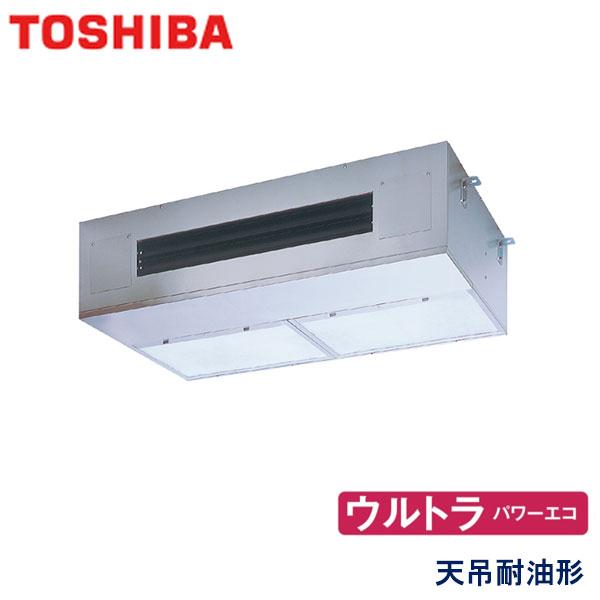 業務用エアコン 東芝 RPXA08033JM 厨房用エアコン天井吊形 3馬力 単相200V ワイヤードリモコン