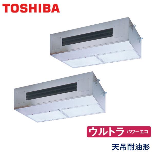 業務用エアコン 東芝 RPXB16033M 厨房用エアコン天井吊形 6馬力 三相200V ワイヤードリモコン