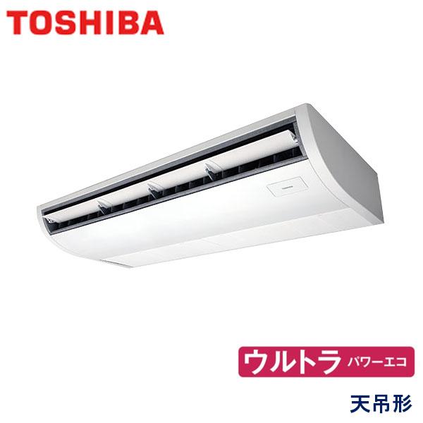 業務用エアコン 東芝 RCXA11212X 天井吊形 4馬力 三相200V ワイヤレスリモコン