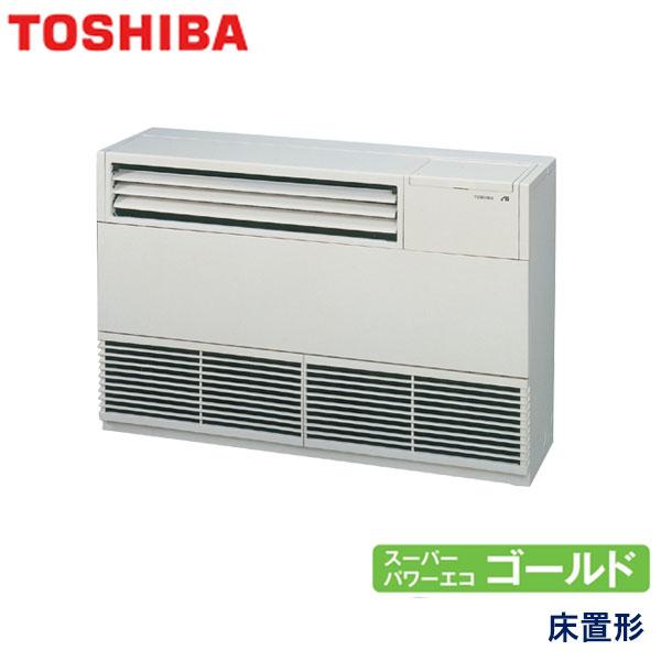業務用エアコン 東芝 ALSA06357B 床置形サイドタイプ 2.5馬力 三相200V